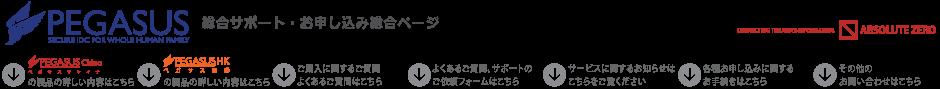 ペガサスIDC:アジア進出企業とペガサスIDCご利用の方のサポートページ