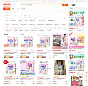 中国語で「日本代購直郵(日本代理購入直送)」と淘宝網で入力した検索画面。トップは紙おむつが占めるが、様々な製品も下に続いていく。
