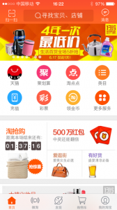 iOSバージョンの淘宝網アプリ画面。