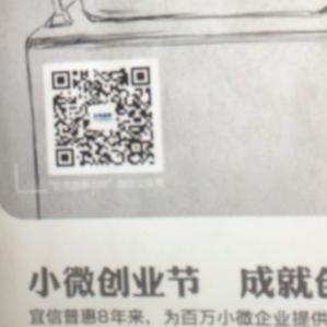 エレベーター内に設置されているデジタルサイネージ広告に表示されているQRコード
