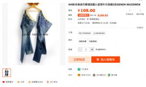 淘宝網内の某ショップで販売されているジーンズ。EDWINの501と書かれているが。。。