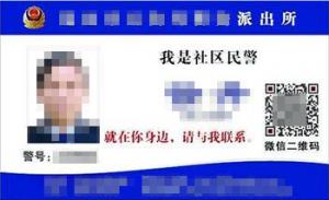 とある警察官の名刺。微信のQRコードを印刷している。
