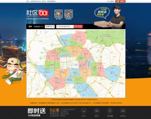 社区001の北京地区トップページ。配送先のエリアを地図上から選んでいく。